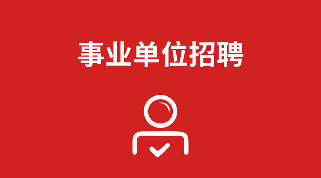 2018年江苏苏州工业园区招聘委员机关管理14人5.核桃圈牛哥图片