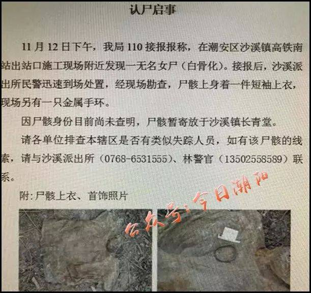 认尸启事:潮汕高铁站发现一具白骨化女尸