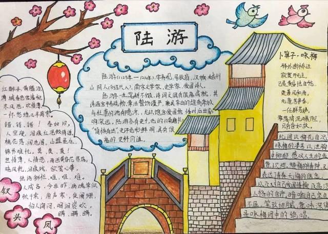 【游诗主题阅读月】诗情画意诉衷情:陆游手抄报,诗配画