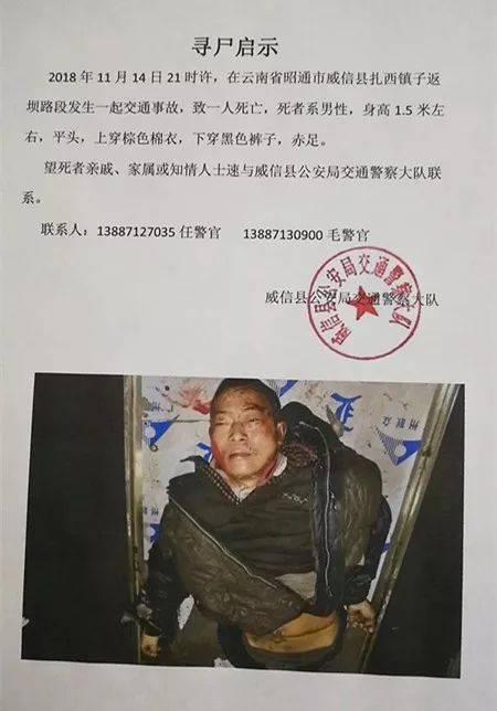 【认尸启事】云南一男子发生交通事故死亡