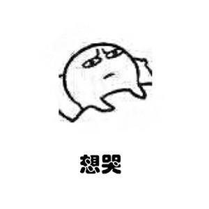 躺在床上想什么表情包:想吃,想哭,想对象图片