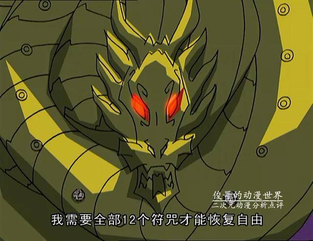 成龙历险记:为什么圣主有十二符咒,其他八大恶魔只有魔气力量?图片