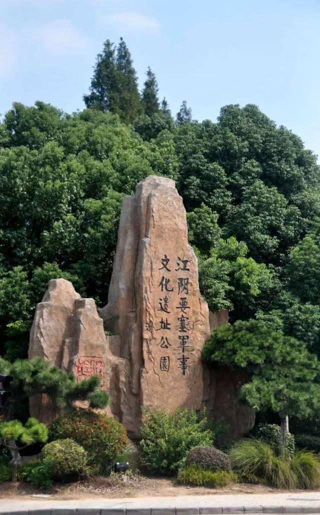 现在的黄山湖公园 江阴要塞军事文化遗址公园
