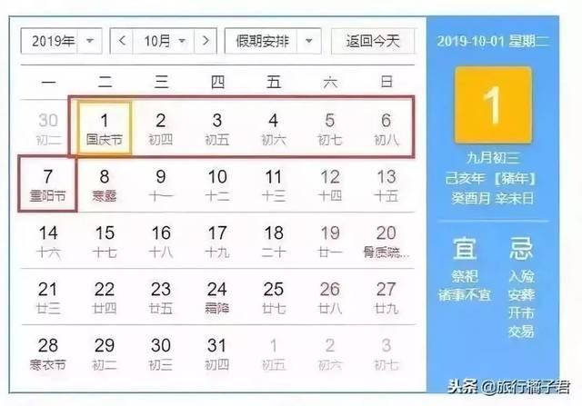 6月7日-6月9日,共放假3天 2019年中秋节放假安排: 2019年9月13日-9月图片