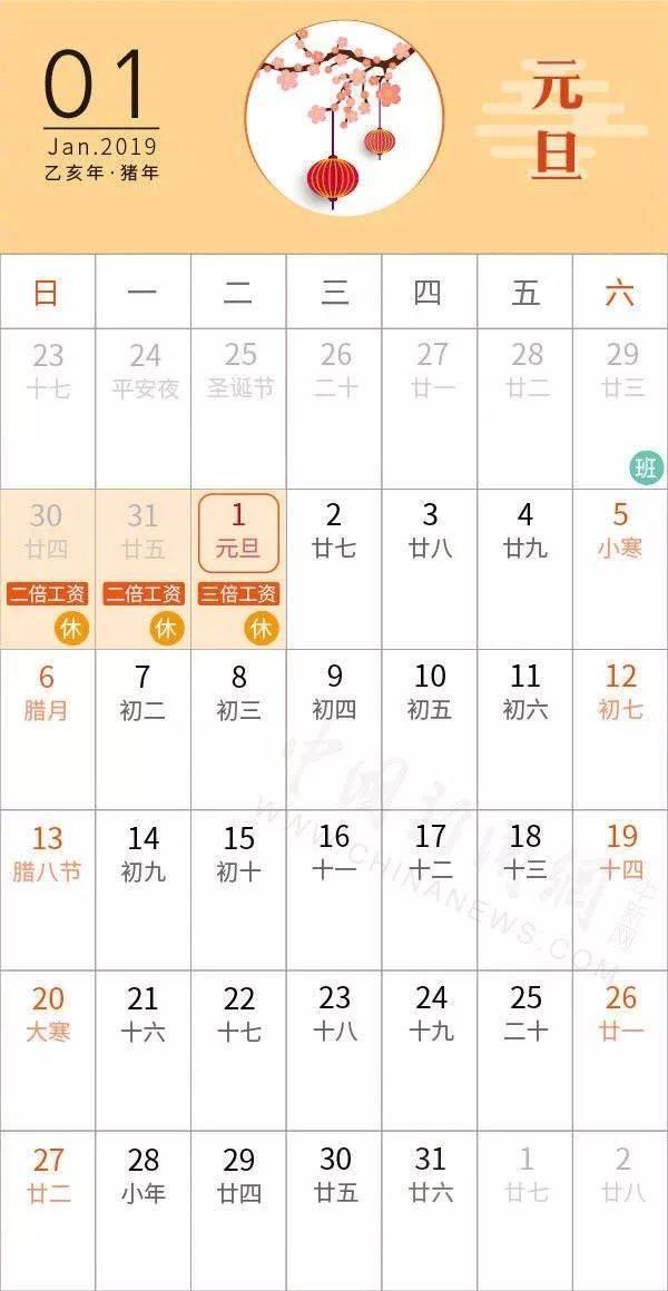 2019年的放假时间表来啦!