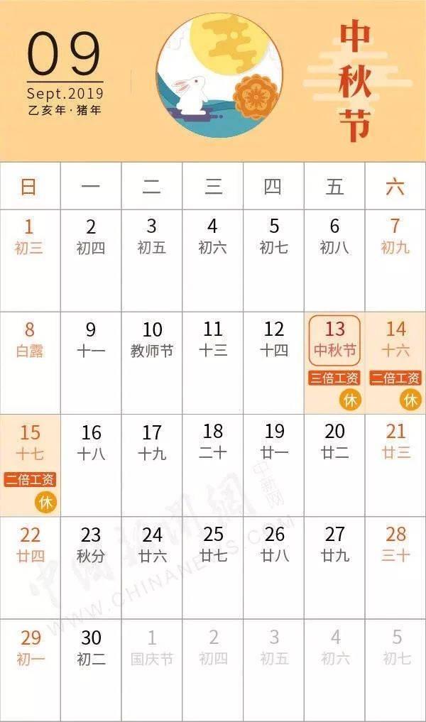 所以2019年端午节放假安排: 6月7日至6月9日 2019年中秋节放假安排图片