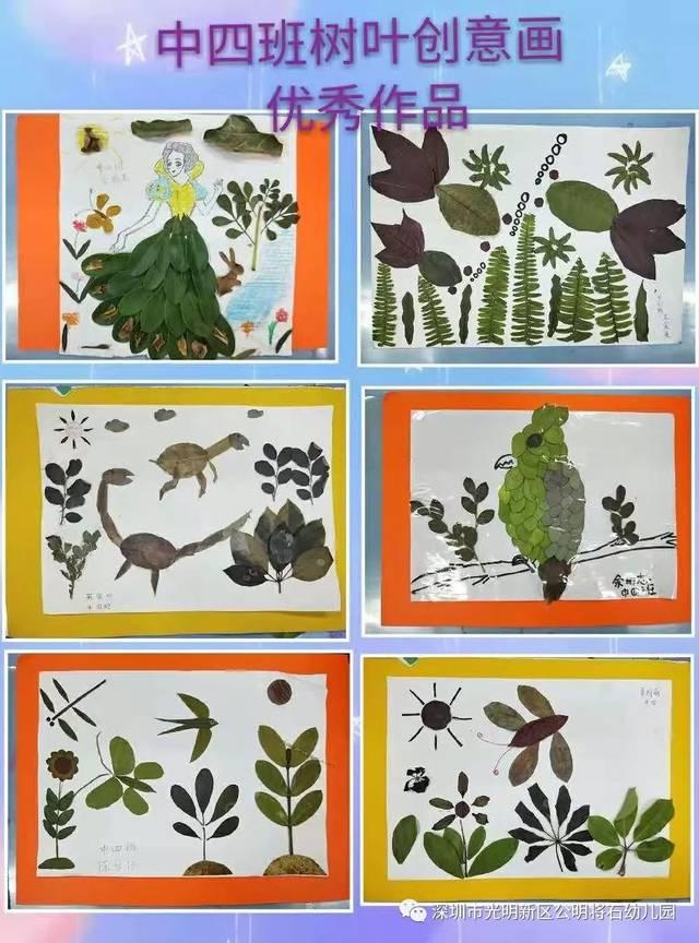 """组织了孩子,家长和老师们开展了一场""""叶的创想""""为主题的树叶粘贴画"""