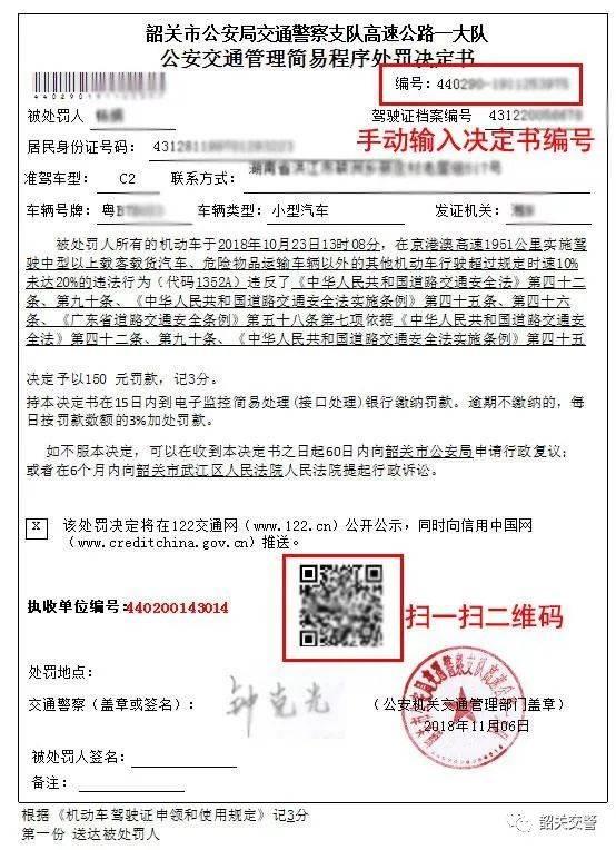 交通简易程序_(3)民警现场开具的简易程序处罚决定书(蓝色)
