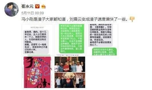 崔永元怒怼冯小刚奈何只有范冰冰受伤_凤凰彩票是不是黑彩?