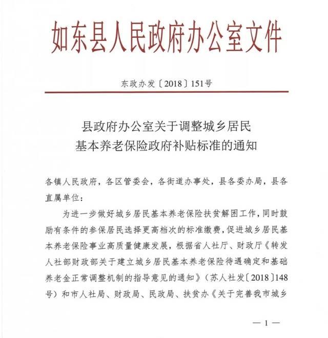 如东县城乡居民养老保险再推