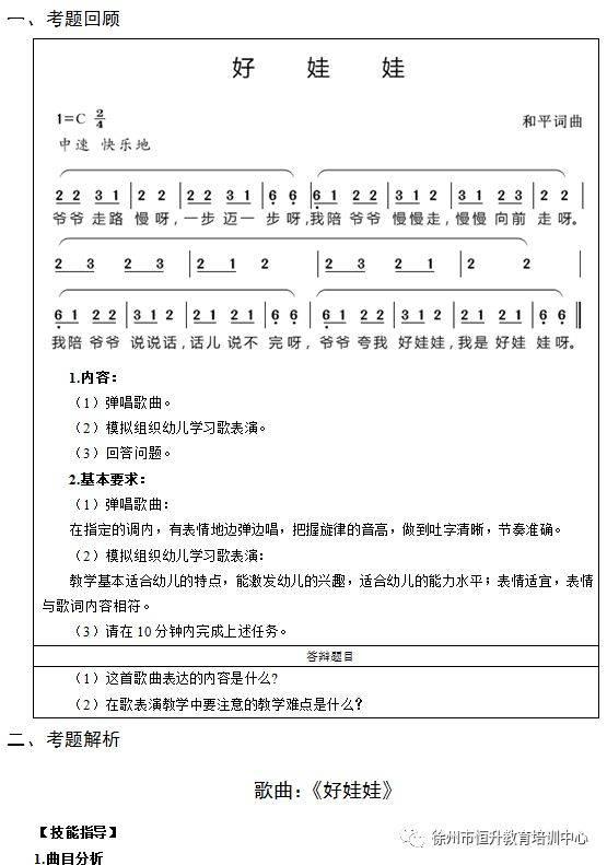 幼儿教师资格证面试真题(四)_手机搜狐网图片