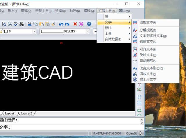 操作cad进行文字结构建筑绘制cad软件增强施工图图片
