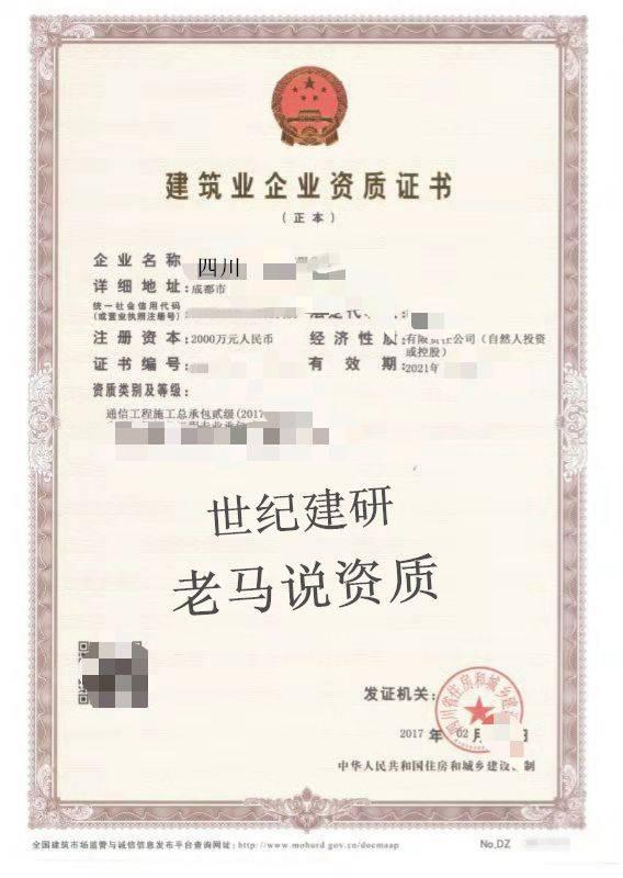 河南省通信一级资质企业转让