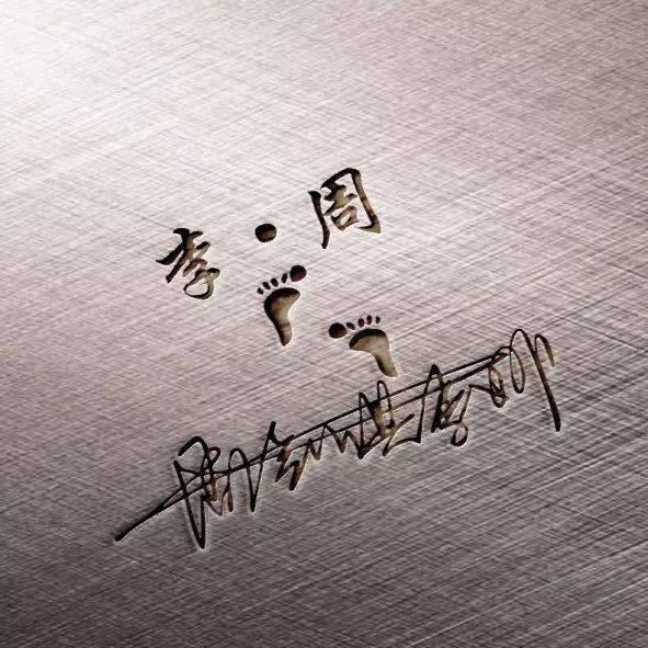 孟姓 金姓 钱姓 田姓 宋姓 已推送姓氏情话: 陈/孙/闫/李/苏/张/麻
