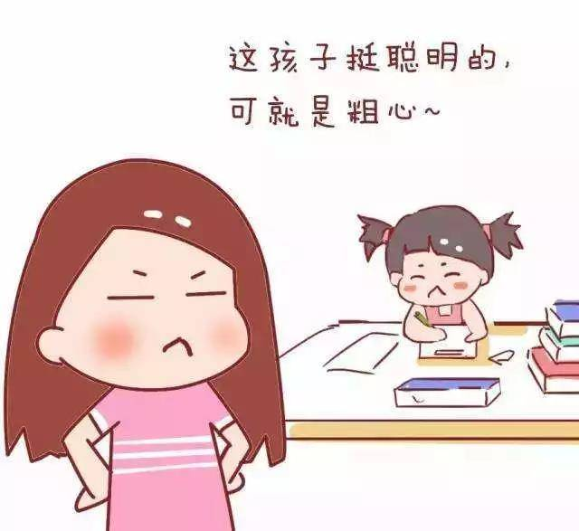 我们都是坏学生�9��z`�9b!_学习粗心是很多学生的通病,那我们要怎么样