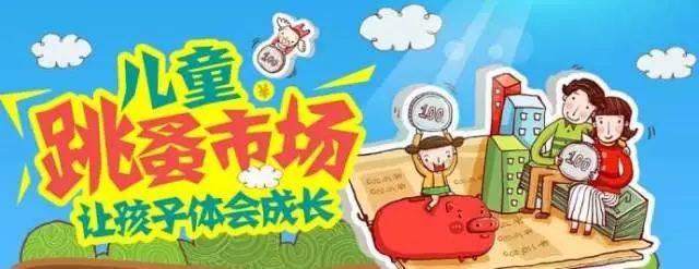 """""""小鬼当家,爱心买卖""""--北大新世纪~双河湾幼儿园跳蚤市场活动精彩回顾"""