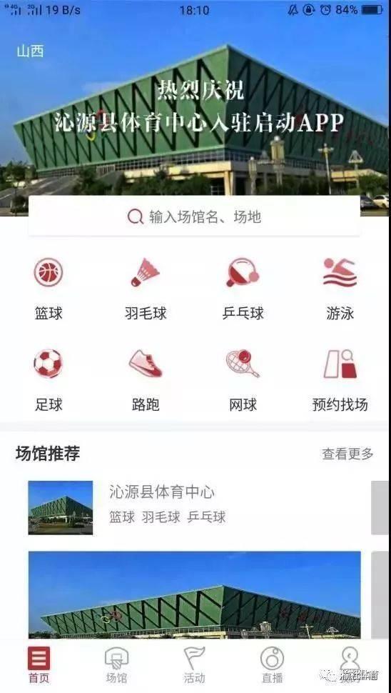热烈庆祝榆社县体育馆入驻启动APP