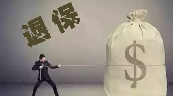 保险公司对退保有何规定?