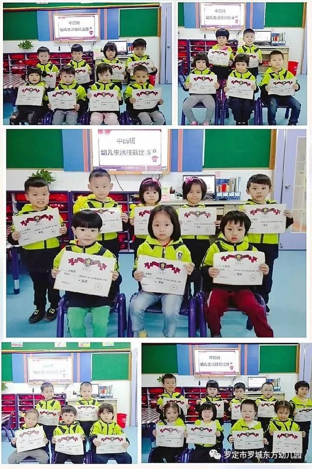 """""""我是自理小能手""""——东方幼儿园幼儿生活技能大比拼"""