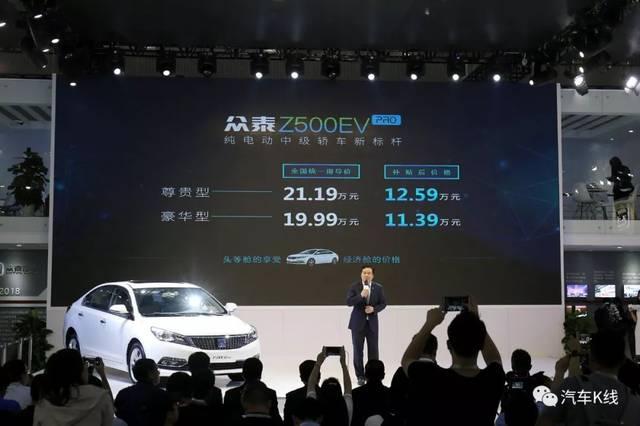 市场遇冷众泰汽车升级电动车聚焦网约车市场_陕西快乐十分今日开