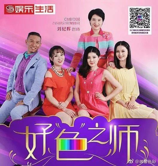 刘纪辉色彩与形象_节目推荐环节,祺馨色彩创始人,世界著名色彩形象顾问刘纪辉女士向大家