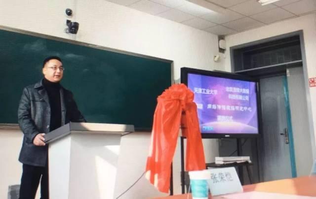 天津工业大学网络传播数据研究中心揭牌