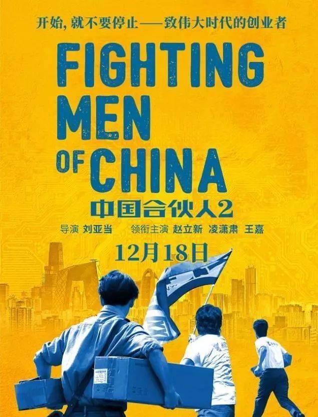 没上映的《中国合伙人2》被网友调侃主题曲