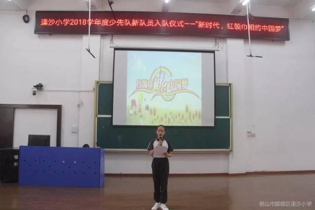 新时代红领巾相约中国梦