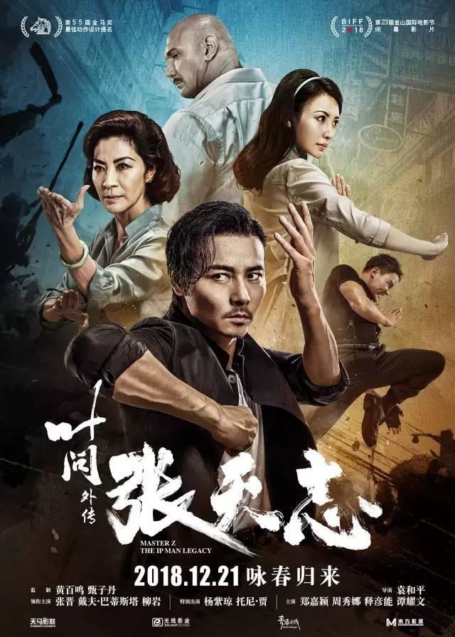 《叶问外传:张天志》由袁和平执导,张晋,杨紫琼,托尼·贾戴夫图片