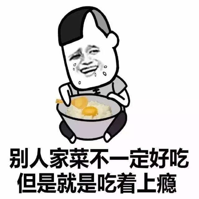 蘑菇头表情包:来我家喝粥吗?我有榨菜图片