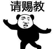 熊猫头武功斗图表情包:朋友过两招?佛山黄飞鸿请赐教图片