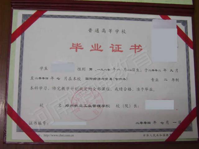 河南专升本的毕业证书和v证书统招全日制证书的毕业本科一样?350分能上吗高中在武汉图片