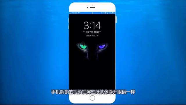 抖音最火手机解锁睁眼效果!炫酷亮灯壁纸设置!