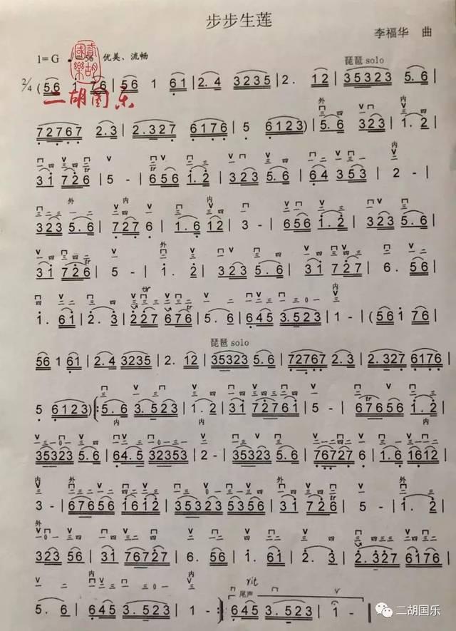 胡琴名家李福华创作并演奏《步步生莲》不听遗憾一听便醉(附谱)图片