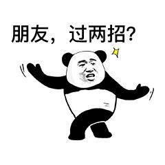熊猫头武功斗图表情包:朋友过两招?佛山黄飞鸿请赐教