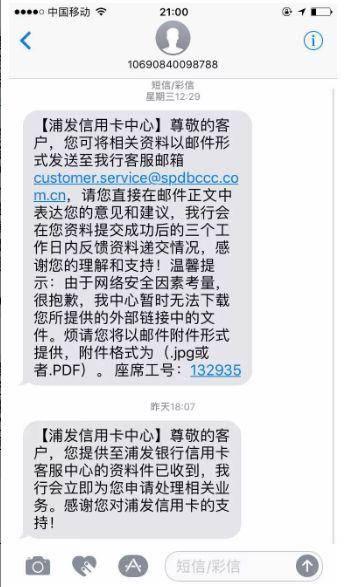 怎么用qq邮箱发短信_浦发银行邮件提额  浦发信用卡提额邮箱地址:  customer.