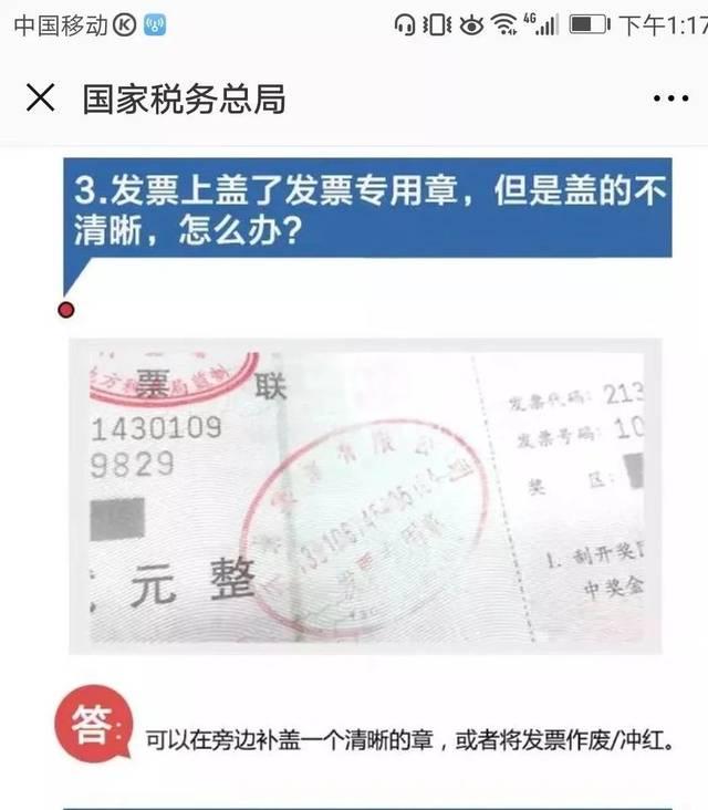 【问题解答】发票专用章没有盖清楚可以补盖吗?