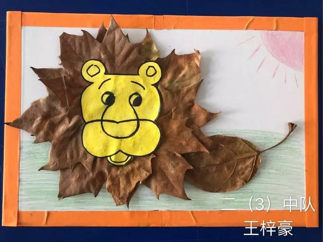 奇思妙想 ——2018乐业小学校园科技节之树叶剪贴画,纸风筝设计比赛图片
