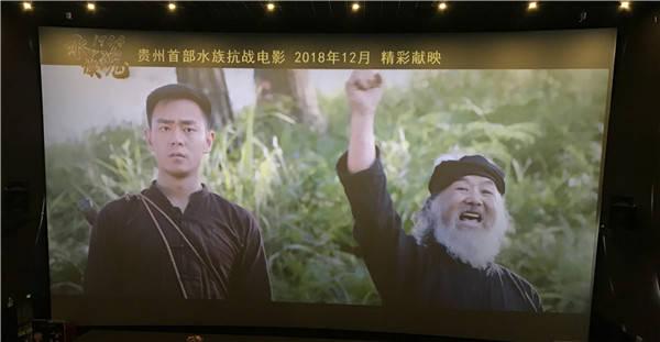 贵州首部少数民族贵阳哪里有鱼缸卖抗战电影《水族魂1944》在贵阳成功举行首映礼 贵阳水族批发市场 贵阳龙鱼第3张