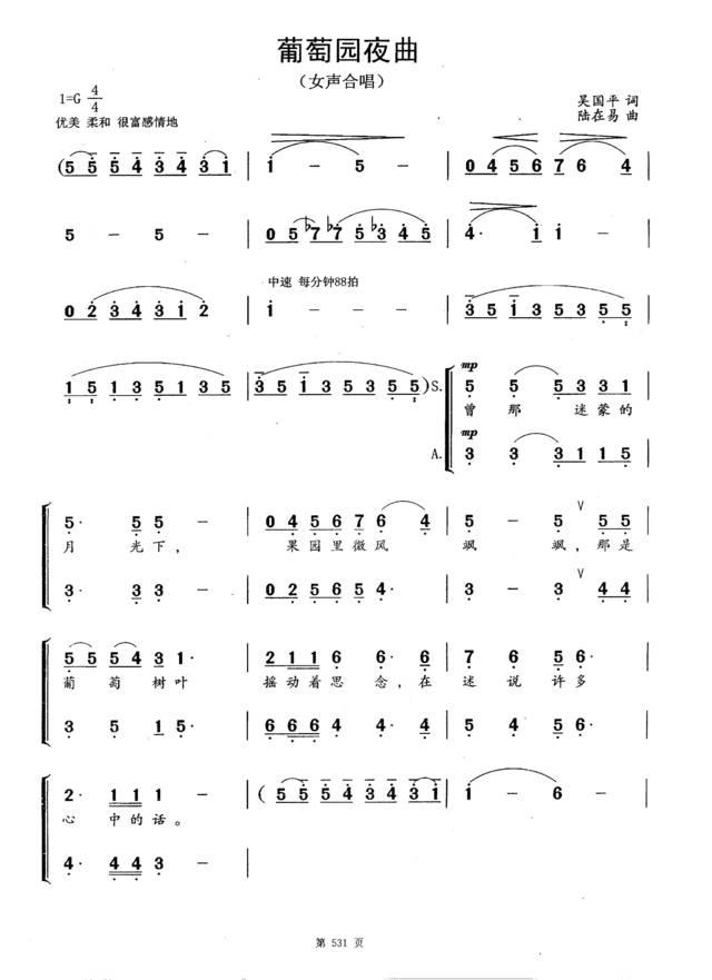 二声部女声合唱作品《葡萄园夜曲》钢琴五线谱正谱简谱