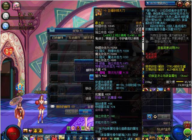 dnf国服第一把圣耀救赎光剑和太刀, 来自同一个玩家图片