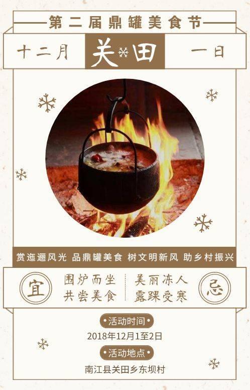 您有一封来自南江县关田乡第二届鼎罐美食节的邀请函美食路农林图片