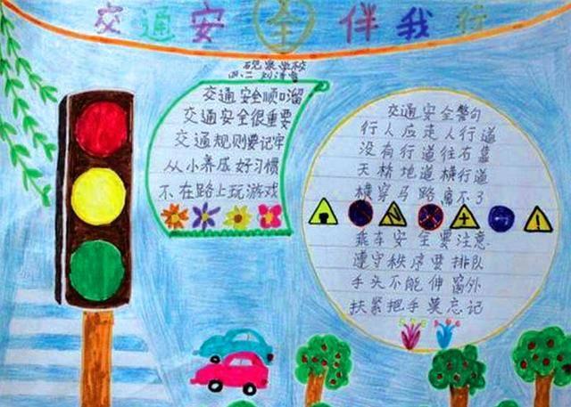 大家可以通过制作手抄报这样的形式,加深对红绿灯,斑马线,乘车安全