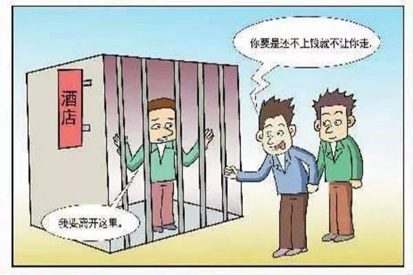 非法拘禁罪