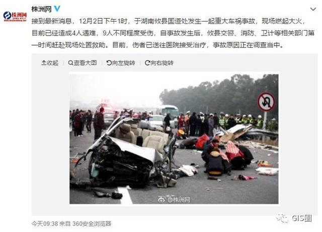 【关注】交通事故频发?地理信息或许能帮上忙!图片