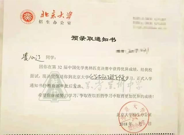 北京大学预录取通知书图片