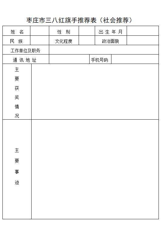 三八红旗手推荐表_枣庄市妇联首次面向社会征集市三八红旗手