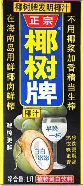再看一眼椰树椰汁的广告动图图片