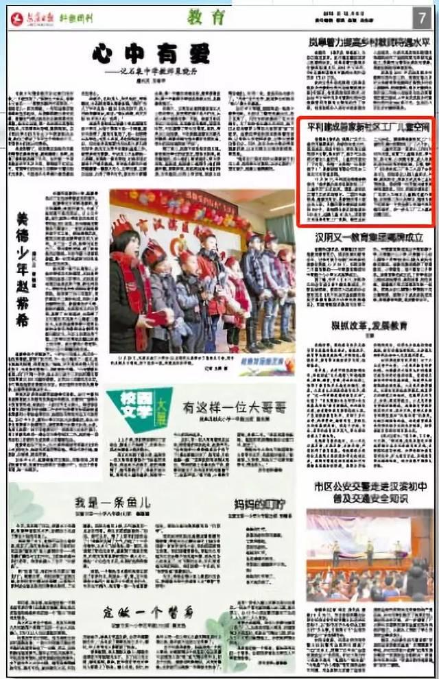 【媒体关注】12月6日媒体看平利