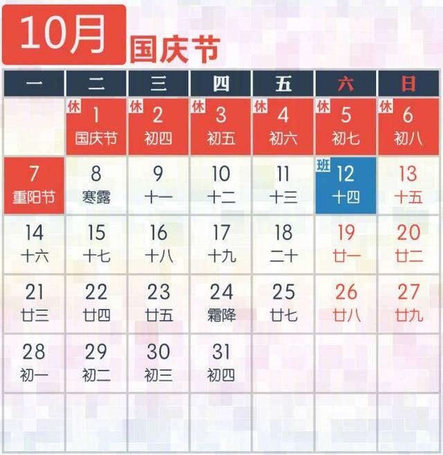 2019年中秋节放假安排:2019年9月13日-9月15日共放假3天.图片